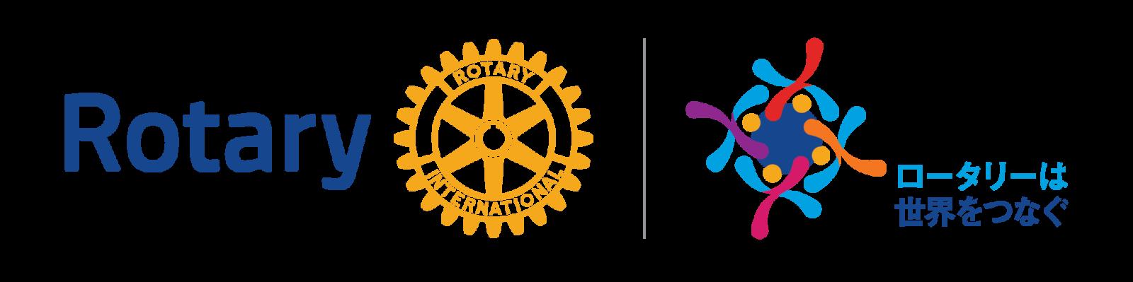 第2840地区太田ロータリークラブ 2017-18年度